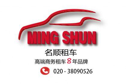 广州商务租车首选名顺租车,便宜安全星级服务