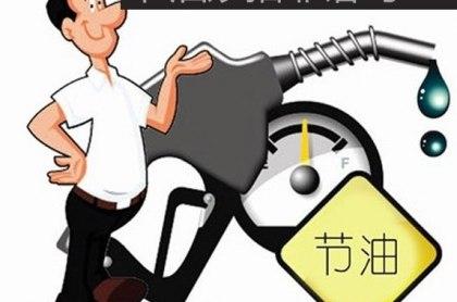 省油需谨慎,别再随便相信这些省油技巧