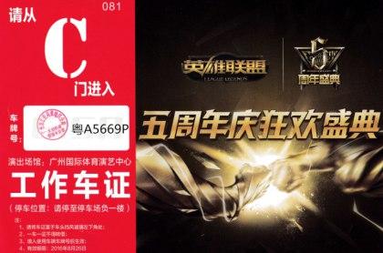 《英雄联盟》五周年庆狂欢盛典广州站,名顺租车接送代言人鹿晗小鲜肉