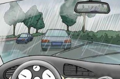 浅谈雨天行车安全必备知识