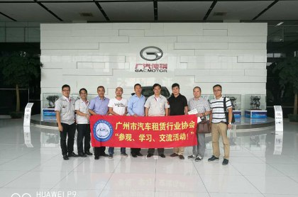 名顺租车公司总经理出席广汽传祺工厂参观新能源GA5 PHEV新车发布会