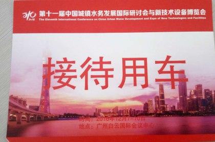 """广州名顺租车为""""第十一届中国会务大会""""提供专业星级租车服务"""