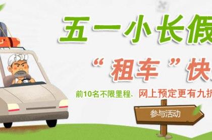 """广州租车:""""五一""""租车越早订越便宜"""
