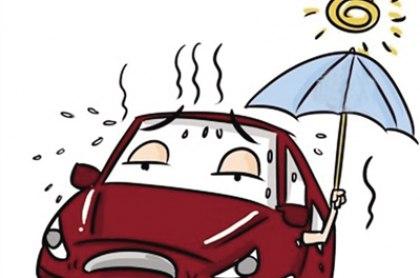 夏日炎炎车主们注意了 夏季汽车保养常识及方法